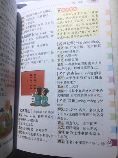 小学生多功能英汉汉英词典 新课标学生专用辞书工具书 彩图版  开心辞书 晒单图
