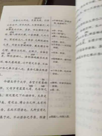 中华经典诵读本 晒单图