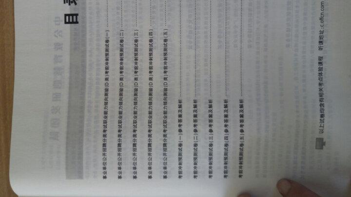 中公教育2017事业单位招聘分类考试教材:考前冲刺预测试卷职业能力倾向测验D类(中小学教师类) 晒单图