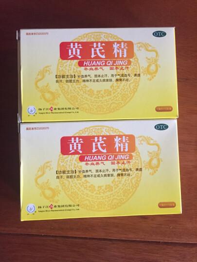 扬子江 黄芪精口服液12支 标准1盒装 晒单图