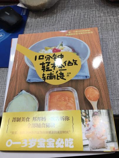 妈妈,我要吃辅食 : 让孩子一吃就深爱的90道健康美食 晒单图