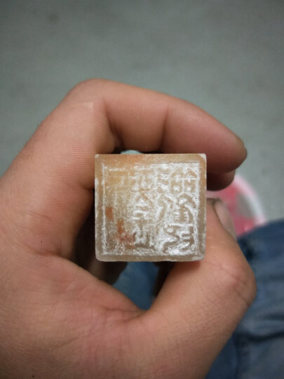 寿山石随形章篆刻印章石料练习印石章料姓名书法书画印章石材料 10块 晒单图