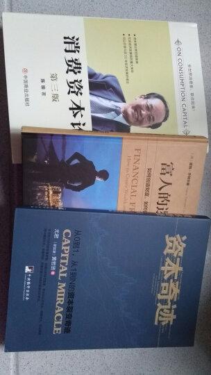 消费资本论+资本奇迹+富人的逻辑(套装3本)金融学资本论畅销书 市场经济学消费心理学 晒单图