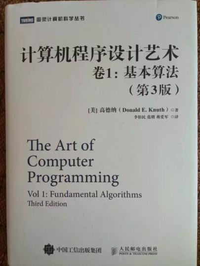 计算机程序设计艺术(卷4A):组合算法1(英文版) 晒单图
