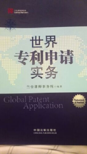 世界专利申请实务 法律 书籍 晒单图