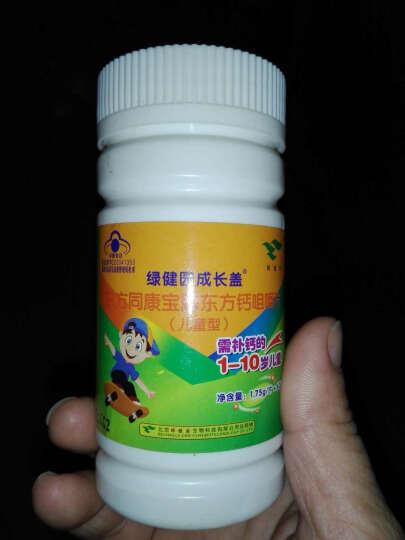 绿健园婴幼儿补钙儿童成长盖儿童钙片60片/盒钙片婴儿小孩钙片咀嚼片钙片儿童1岁10岁1-34-10岁 2盒装 晒单图
