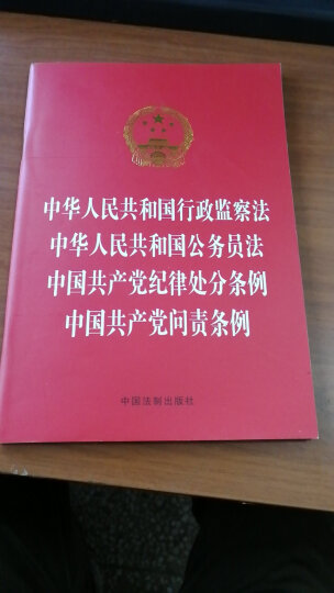 中华人民共和国行政监察法 中华人民共和国公务员法 中国共产党纪律处分条例 中国共产党问责条例 晒单图