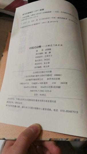 中国式应酬:应酬是门技术活(超值精装典藏版) 职场 读心术 人际交往 为人处世  晒单图