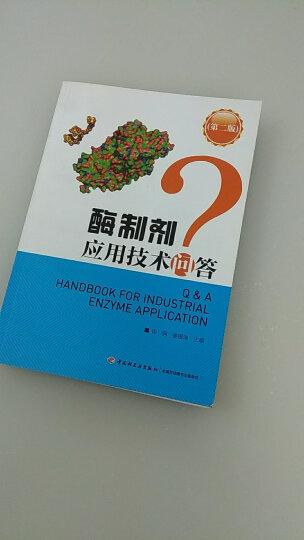 酶制剂应用技术问答(第二版) 晒单图