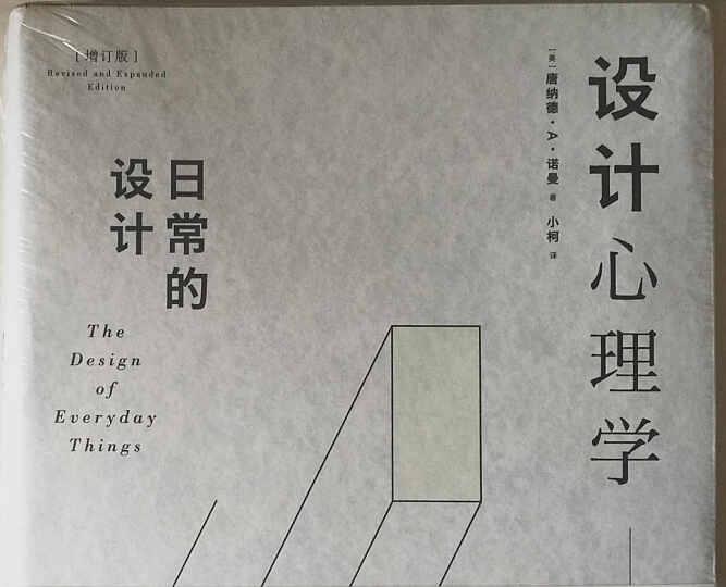 正版现货  设计心理学(套装共4册)1:日常的设计+2:与复杂共处+3:情感化设计+4:未来设计 晒单图