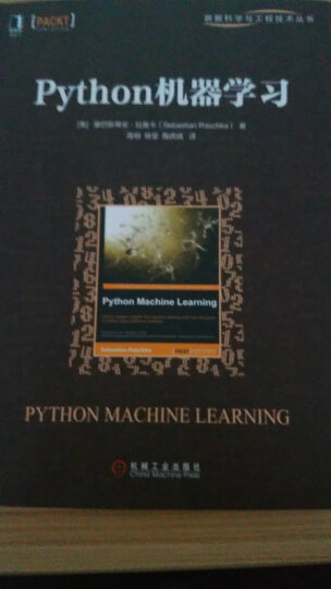 Python机器学习 晒单图