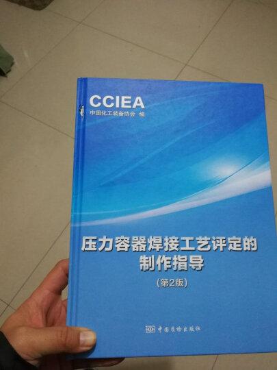 压力容器焊接工艺评定的制作指导(第2版) 晒单图