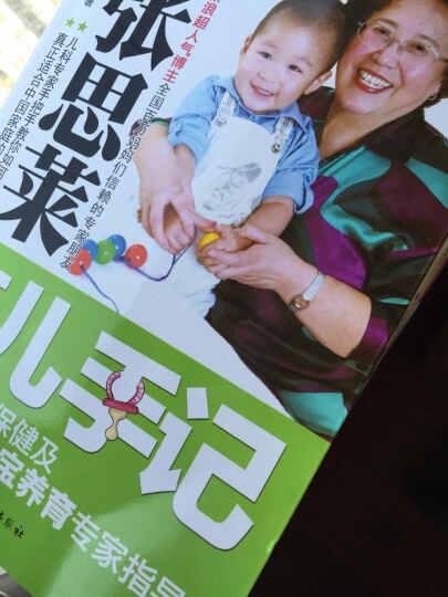 张思莱育儿手记:孕产期保健及0-1岁宝宝养育专家指导 晒单图