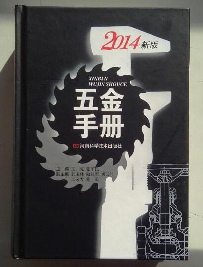 五金手册(2014新版) 晒单图