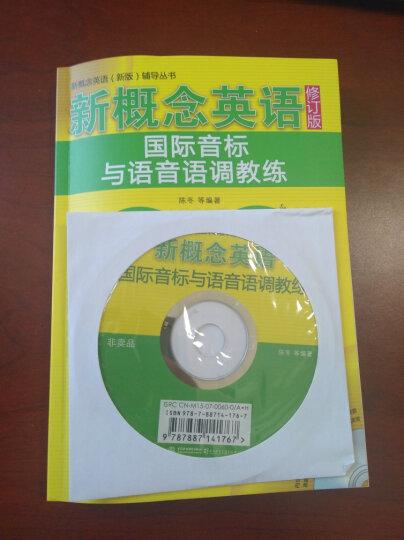 新概念英语(新版)辅导丛书:新概念英语国际音标与语音语调教练(修订版)(附光盘1张) 晒单图