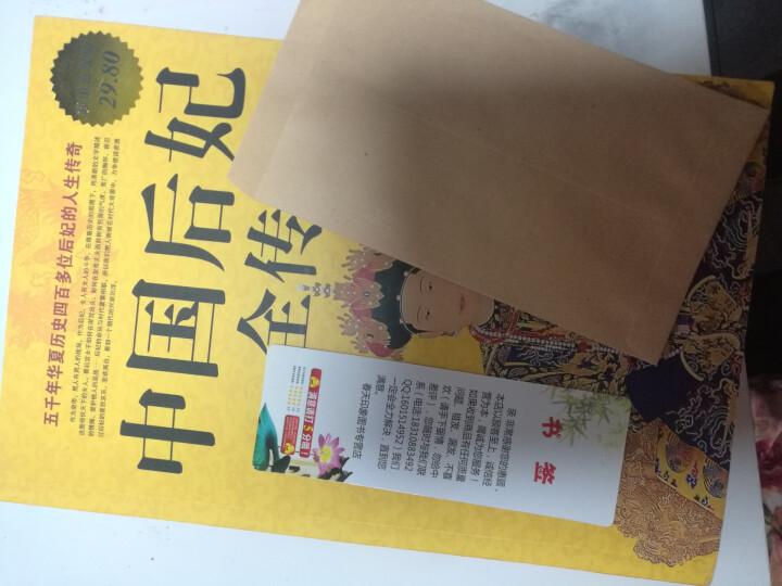 中国后妃全传 582页  宫廷类书籍 后宫秘史 中国历代皇后全传  晒单图