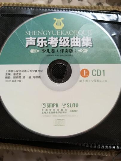声乐考级曲集:少儿卷·下(2CD) 晒单图