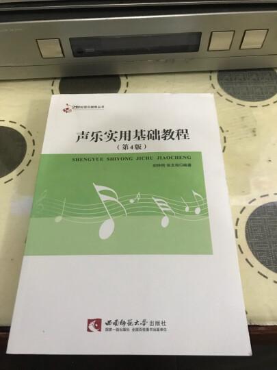声乐实用基础教程(第4版) 晒单图
