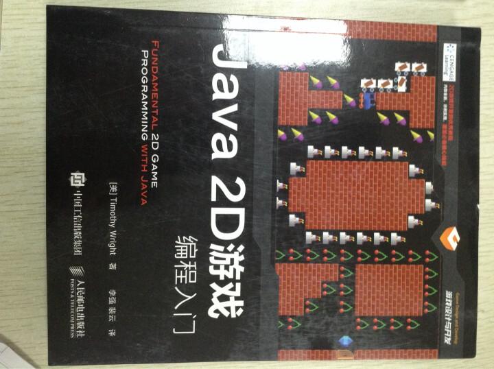 Java 2D游戏编程入门 晒单图