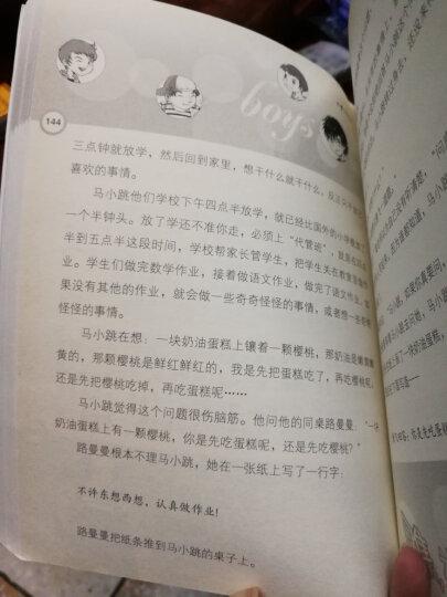 杨红樱作品珍藏版:瞧,这帮淘小子 晒单图