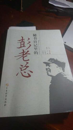 秘书日记里的彭老总 晒单图