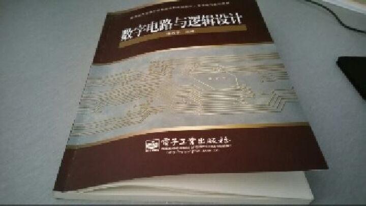 新编电气与电子信息类本科规划教材·电子电气基础课程:数字电路与逻辑设计 晒单图