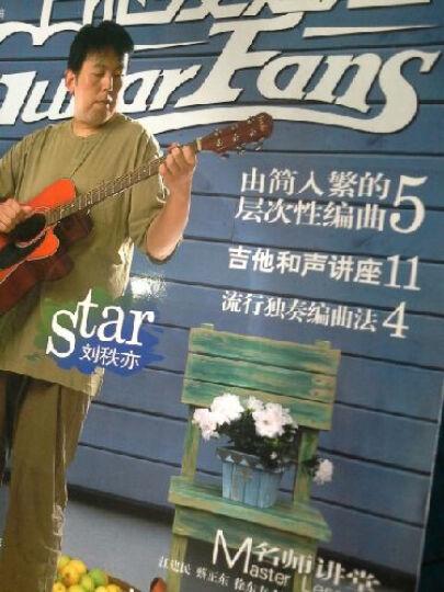吉他爱好者(第23集)(配教材)(附DVD光盘1张) 晒单图