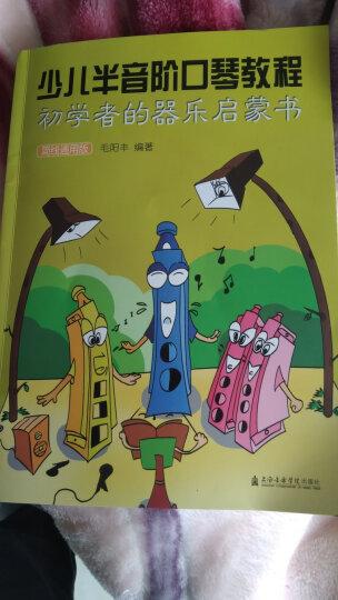 少儿半音阶口琴教程:初学者的器乐启蒙书(简线通用版) 晒单图
