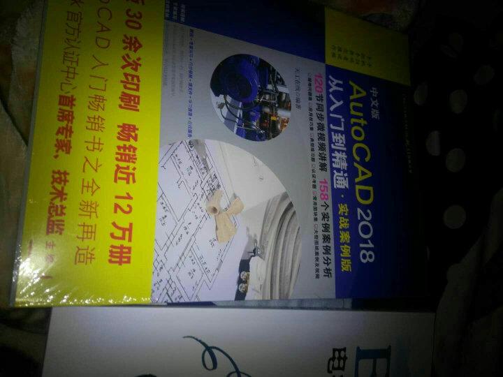 AutoCAD 2014中文版机械设计从入门到精通(配光盘) 晒单图