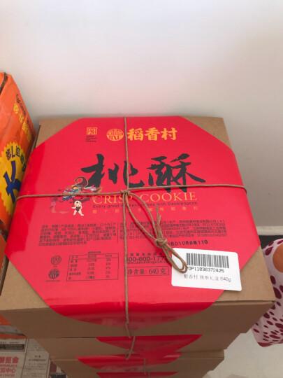 稻香村 桃酥饼干礼盒640g酥皮小吃蛋糕点心面包儿童孕妇老年人吃的零食品休闲老北京特产 稻香村桃酥酥皮饼干礼盒640g一盒 晒单图