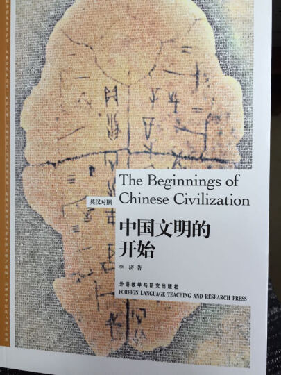 中国文明的开始(英汉对照) 晒单图