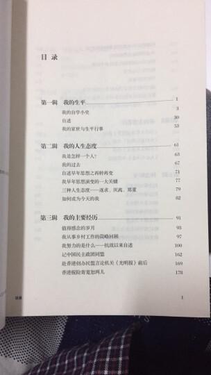 我生有涯愿无尽:漱溟自述文录 晒单图