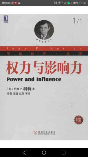 权力与影响力(珍藏版) 科特 管理 书籍 晒单图