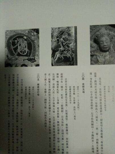 中国藏传佛教雕塑全集(第5卷):石雕 晒单图