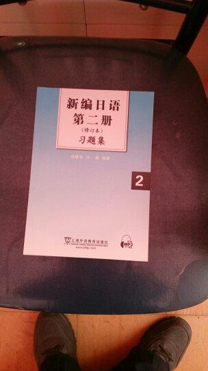 新编日语第2册(修订本)习题集 晒单图