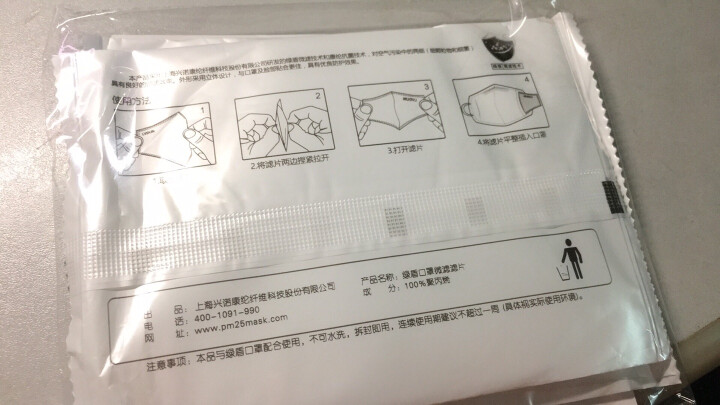 绿盾PM2.5抗菌防尘口罩桃红M 舒适保暖型(纸盒/塑料)装 晒单图
