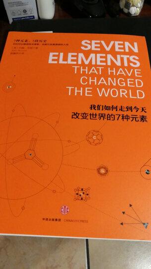 我们如何走到今天:改变世界的7种元素 晒单图