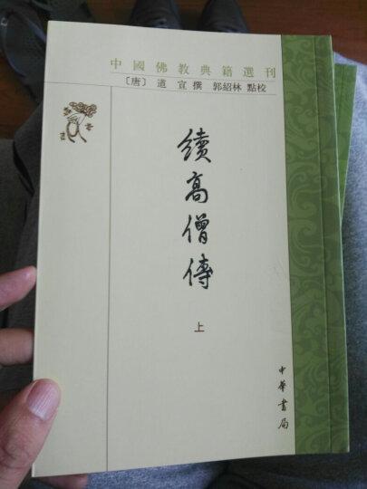 中国佛教典籍选刊:续高僧传(套装上中下册) 晒单图