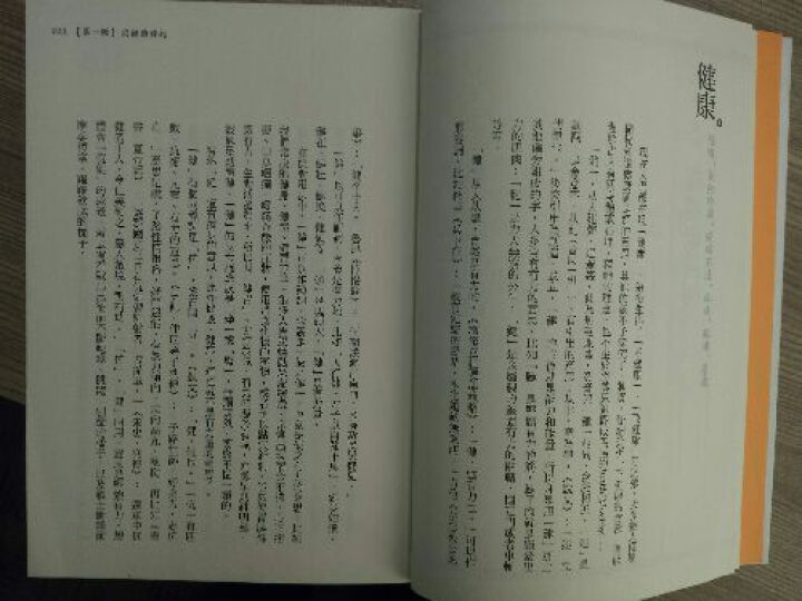 字裡藏醫:92個漢字教你中醫養生祕訣 晒单图
