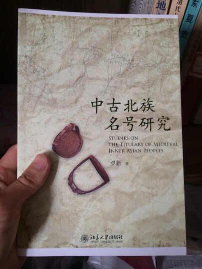 中古北族名号研究 晒单图