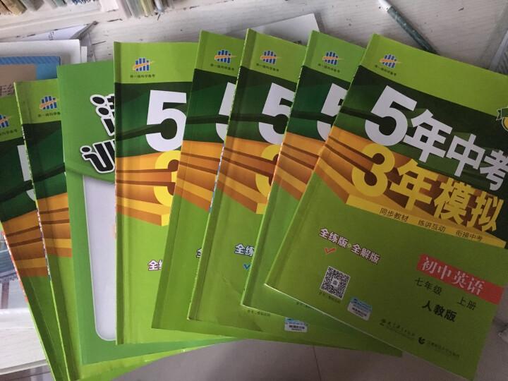 初中语文 七年级下册 RJ人教(人教版)2017版初中同步课堂必备 5年中考3年模拟 晒单图