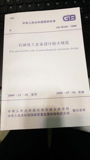 GB 50160-2008 石油化工企业设计防火规范 晒单图