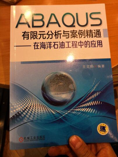ABAQUS有限元分析常见问题与解答(附赠CD-ROM光盘1张) 晒单图