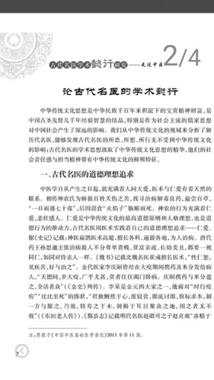 古代名医学术懿行研究:走近中医 晒单图