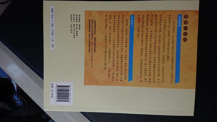 世界上古史/21世纪史学系列教材 晒单图