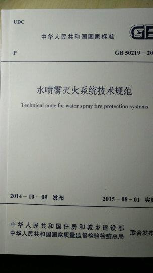 GB50219-2014水喷雾灭火系统技术规范 晒单图