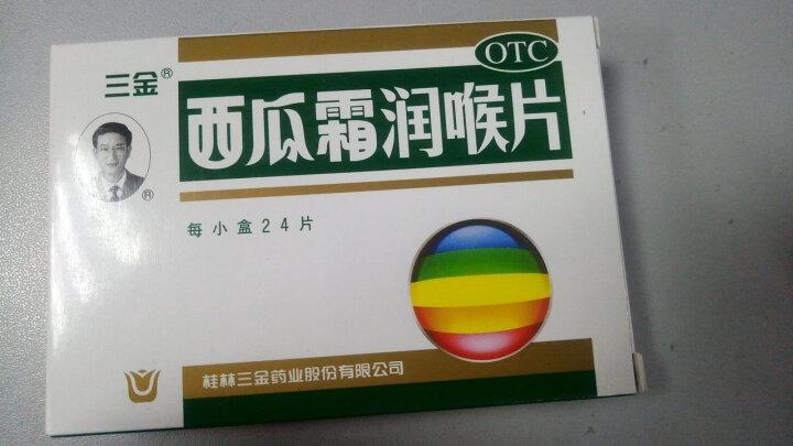 桂林三金西瓜霜润喉片24片  晒单图