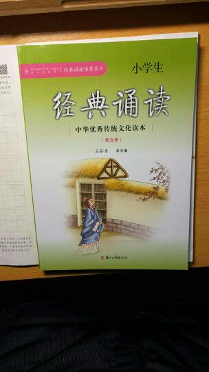 中华优秀传统文化读本 小学生经典诵读(第五册) 晒单图