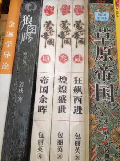 蒙古帝国(套装全四册) 晒单图