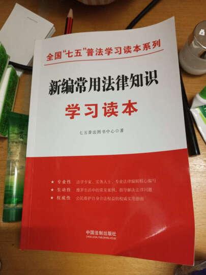 """新编常用法律知识学习读本/全国""""七五""""普法学习读本系列 晒单图"""